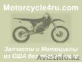 Запчасти для мотоциклов из США Шахтинск