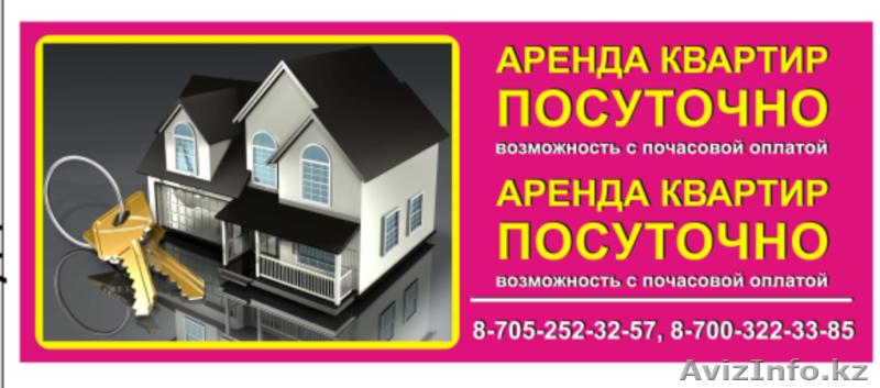 термобелье как искать квартиру для аренды Доставка Москве
