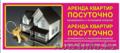 ПОСУТОЧНО квартиры в Шахтинске