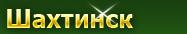 Шахтинск Карта сайта