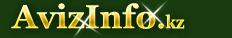 Подать бесплатное объявление в Шахтинска,Бесплатные объявления продам,куплю,сдам,сниму,работа в Шахтинска на AvizInfo.kz Шахтинск