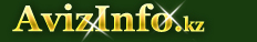 Театр, Кино в Шахтинска,предлагаю театр, кино в Шахтинска,предлагаю услуги или ищу театр, кино на shahtinsk.avizinfo.kz - Бесплатные объявления Шахтинск